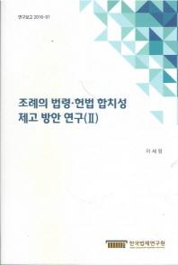 조례의 법령 헌법 합치성 제고 방안 연구. 2