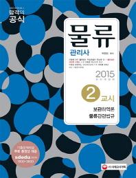 물류관리사 2교시: 보관하역론 물류관련법규(2015)