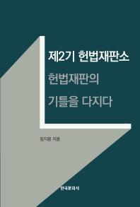 제2기 헌법재판소: 헌법재판의 기틀을 다지다
