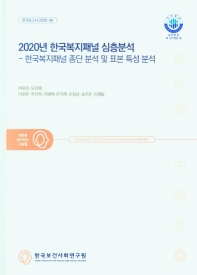 2020년 한국복지패널 심층분석-한국복지패널 종단 분석 및 표본 특성 분석