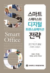 스마트 스페이스와 디지털 트랜스포메이션 전략