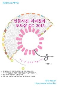 동영상으로 배우는 인물사진 리터칭과 포토샵 CC(2015)(DVD)