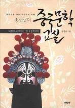 새천년을 여는 삼천년의 지혜 송선생의 중국문학 교실. 셋째권: 근대부터 현대 문학까지