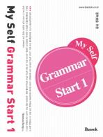 중학생을 위한 MY SELF GRAMMAR START. 1