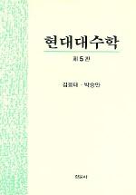 현대대수학 (제5판)