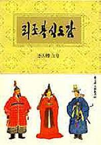 리조복식도감(동문선문예신서 69)
