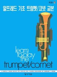 알프레드 기초 트럼펫 코넷 교본 제2권
