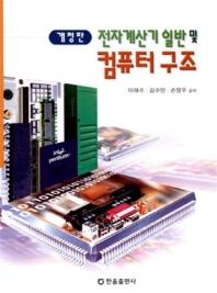 전자계산기 일반 및 컴퓨터구조