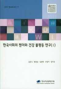 한국사회의 젠더와 건강 불평등 연구(I)(2017)