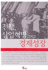 전쟁 산업혁명 그리고 경제성장