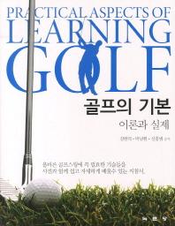 골프의 기본 이론과 실제