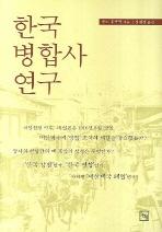 한국 병합사 연구