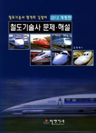 철도기술사 문제 해설(2012)