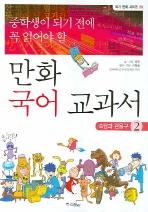 중학생이 되기 전에 꼭 읽어야 할 만화 국어 교과서. 2: 속담과 관용구