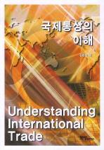 국제통상의 이해