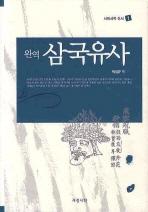 규장각본 완역 삼국유사