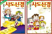 차동엽 신부의 만화 사도신경 세트