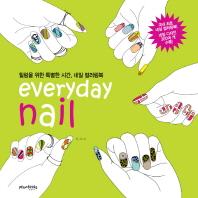 Everyday Nail(에브리데이 네일)