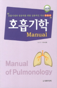 NEW 호흡기학 Manual