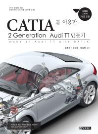 CATIA를 이용한 2 Generation Audi TT 만들기