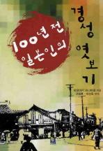 100년 전 일본인의 경성 엿보기