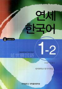 연세 한국어 1-2: 일본어