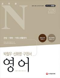 박철우 신화영 구완서 영어 문법+독해+어휘&생활영어(2019)