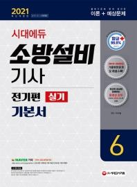 시대에듀 소방설비기사 기본서 실기 전기편. 6(2021)