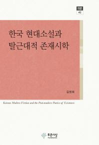 한국 현대소설과 탈근대적 존재시학