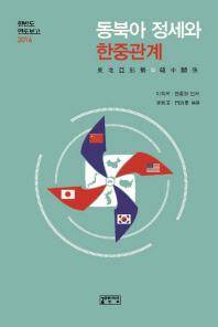 동북아 정세와 한중관계