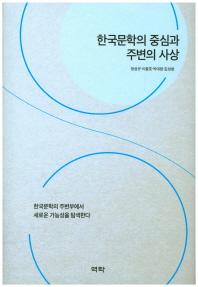 한국문학의 중심과 주변의 사상