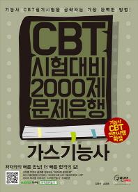 가스기능사 CBT 시험대비 2000제 문제은행