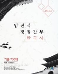 임진석 경찰간부 한국사 기출700제