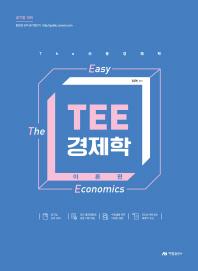 The 쉬운 경제학 TEE 경제학: 이론편