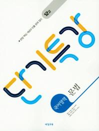 단기특강 고등 국어영역 문법(2021)