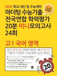 마더텅 고등 국어 영역 고1 수능기출전국연합 학력평가 20분 미니모의고사 24회(2020)