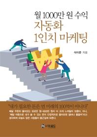 월 1000만 원 수익 자동화 1인치 마케팅