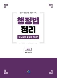 행정법 정리 핵심지문 총정리 1000