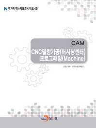 CAM CNC 밀링가공(머시닝센터) 프로그래밍(Machine)