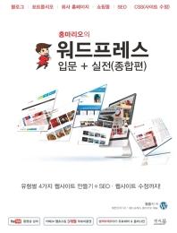 홍마리오의 워드프레스 입문 + 실전(종합편)