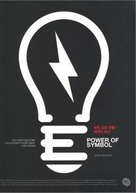 파워 오브 심볼 - 세계의 로고