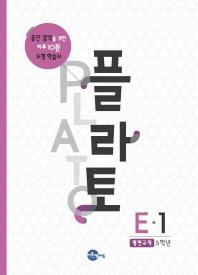 플라토 E-1(평면규칙 5학년)