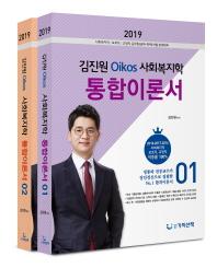 김진원 Oikos사회복지학 통합이론서 세트(2019)