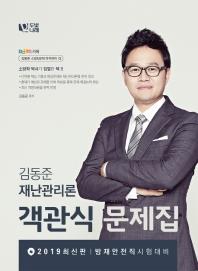 김동준 재난관리론 객관식 문제집(2019)