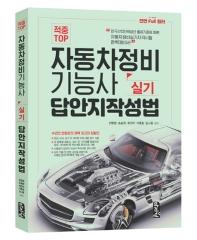 적중 TOP 자동차정비기능사 실기 답안지작성법