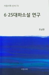 6.25 대하소설 연구