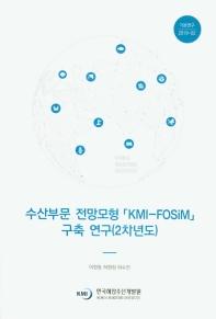 수산부문 전망모형 KMI-FOSiM구축 연구(2차년도)