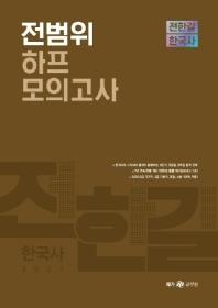 전한길 한국사 전범위 하프 모의고사(2021)