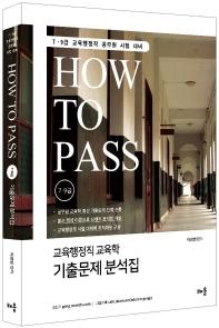 How to Pass 교육행정직 교육학 기출문제 분석집(7.9급)