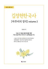 김정현 한국사 마무리의 정석 volume. 2